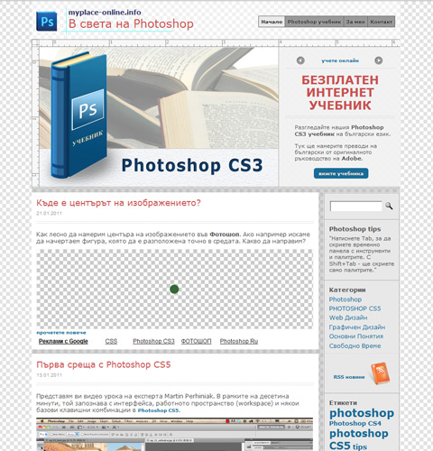 Photoshop blog